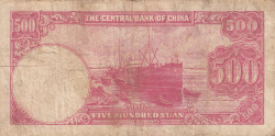 Image #2 of 500 Yuan 1942