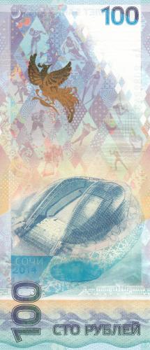 Imaginea #2 a 100 Ruble (РУБЛЕЙ) 2014 - prefixul seriei Aa