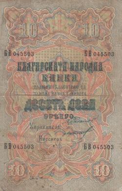 Image #1 of 10 Leva Srebro ND (1904)