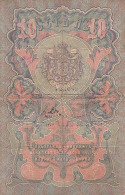 Image #2 of 10 Leva Srebro ND (1904)