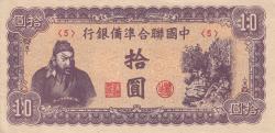 Image #1 of 10 Yuan ND (1945)