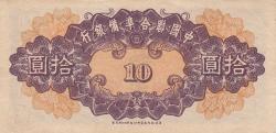 Image #2 of 10 Yuan ND (1945)