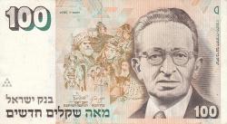 Image #1 of 100 New Sheqalim 1995 (JE 5755 - התשנ״ה)