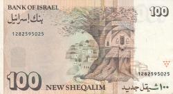 Image #2 of 100 New Sheqalim 1995 (JE 5755 - התשנ״ה)