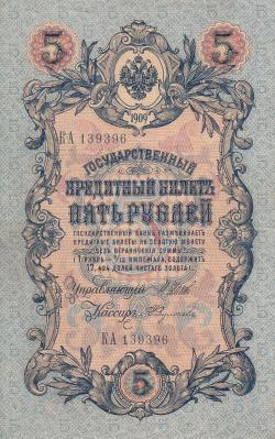 Image #1 of 5 Rubles 1909 - signatures I. Shipov/ A. Fedulyeyev
