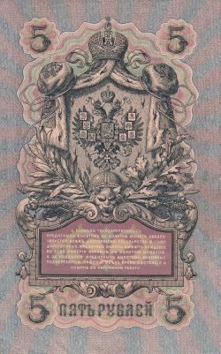 Image #2 of 5 Rubles 1909 - signatures I. Shipov/ A. Fedulyeyev