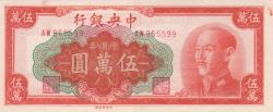 Image #1 of 50,000 Yuan 1949