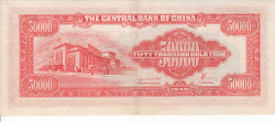 Image #2 of 50,000 Yuan 1949
