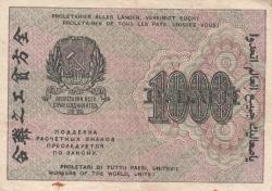 Imaginea #2 a 1000 Ruble 1919 (1920) - semnătură casier  (КАССИР) E. Zhihariev