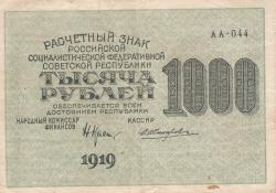 Imaginea #1 a 1000 Ruble 1919 (1920) - semnătură casier  (КАССИР) E. Zhihariev