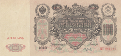 Image #1 of 100 Rubles 1910 - signatures I. Shipov/ Y. Metz