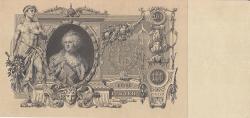 100 Rubles 1910 - signatures I. Shipov/ Y. Metz