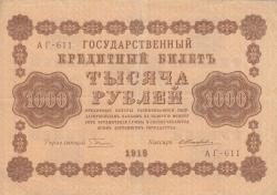 Imaginea #1 a 1000 Ruble 1918 - semnături G. Pyatakov/ E. Zhihariev