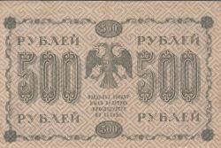 Image #2 of 500 Rubles 1918 - signatures G. Pyatakov/ Galtsov