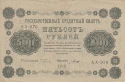 Imaginea #1 a 500 Ruble 1918 - semnături G. Pyatakov/ Galtsov