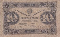 Imaginea #1 a 100 Ruble 1923 - semnătură casier (КАССИР) Dyukov
