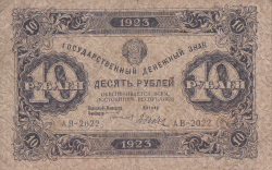 Image #1 of 100 Rubles 1923 - cashier (КАССИР) signature Dyukov