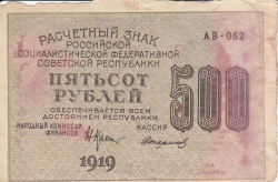 Image #1 of 500 Rubles 1919 (1920)