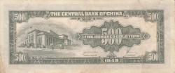 Image #2 of 500 Yuan 1949