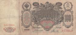 Imaginea #1 a 100 Ruble 1910 - semnături A. Konshin / L. Gavrilov