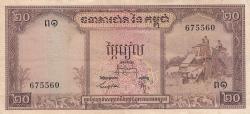 20 Riels ND (1956-1975)