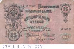 Imaginea #1 a 25 Ruble 1909 - semnături A. Konshin/ P. Barishev