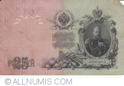 Imaginea #2 a 25 Ruble 1909 - semnături A. Konshin/ P. Barishev
