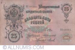 Imaginea #1 a 25 Ruble 1909 - semnături A. Konshin/ Mihieyev