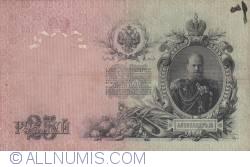 Imaginea #2 a 25 Ruble 1909 - semnături A. Konshin/ Mihieyev