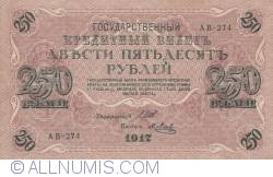 Image #1 of 250 Rubles 1917 - signatures I. Shipov/ Y. Metz