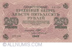 Image #1 of 250 Rubles 1917 - signatures I. Shipov/ A. Bilinskiy