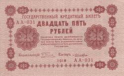 Imaginea #1 a 25 Ruble 1918 - semnături G. Pyatakov / Loshkin