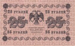 Imaginea #2 a 25 Ruble 1918 - semnături G. Pyatakov / Loshkin