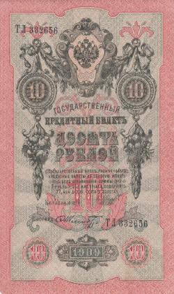 Image #1 of 10 Rubles 1909 - signatures I. Shipov/ F. Shmidt