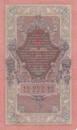 Image #2 of 10 Rubles 1909 - signatures I. Shipov/ F. Shmidt