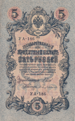 Imaginea #1 a 5 Ruble 1909 (1917) - semnături I. Shipov/ S. Bubyakin