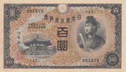 Image #1 of 100 Yen ND (1930)