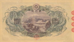 Image #2 of 100 Yen ND (1930)