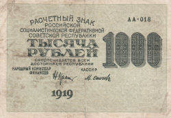 Image #1 of 1000 Rubles 1919 (1920)