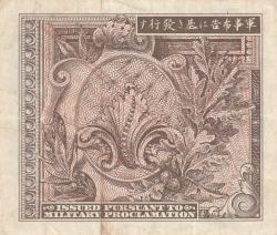 1 Yen ND (1946)