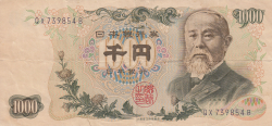 Image #1 of 1000 Yen ND (1963)