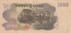 Image #2 of 1000 Yen ND (1963)