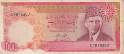 Image #1 of 100 Rupees ND (1976-1984) - signature S. Osman Ali