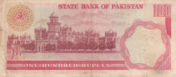 Image #2 of 100 Rupees ND (1976-1984) - signature S. Osman Ali