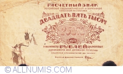 Image #1 of 25 000 Rubles 1921