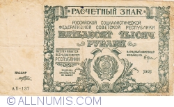 Image #1 of 50 000 Rubles 1921