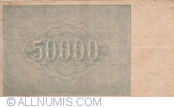 Image #2 of 50 000 Rubles 1921