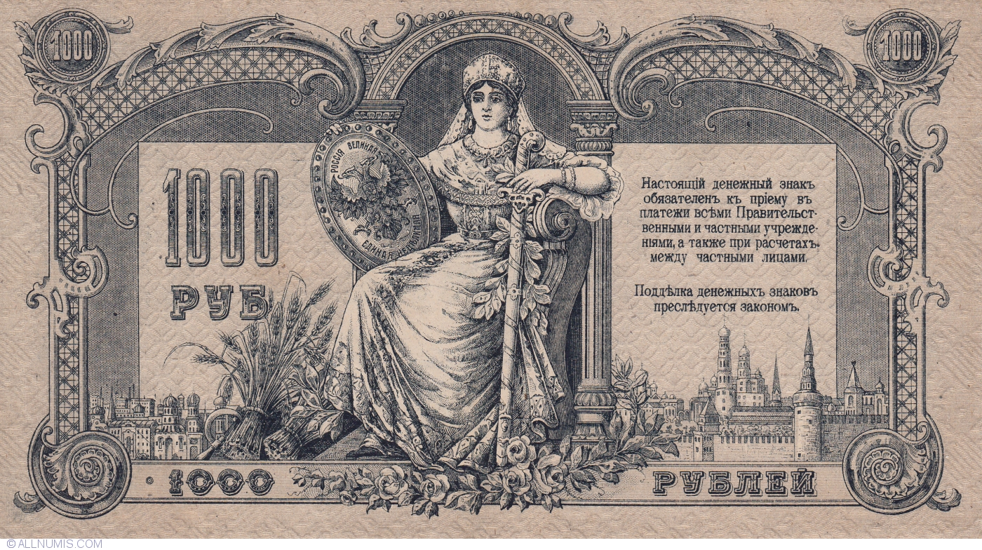 1 000 Rubles 1919, 1918 Issue - South Russia - Gen  Denikin - Russia
