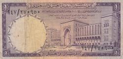 Image #1 of 1 Riyals L. AH1379 (1968)