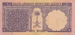 Image #2 of 1 Riyals L. AH1379 (1968)